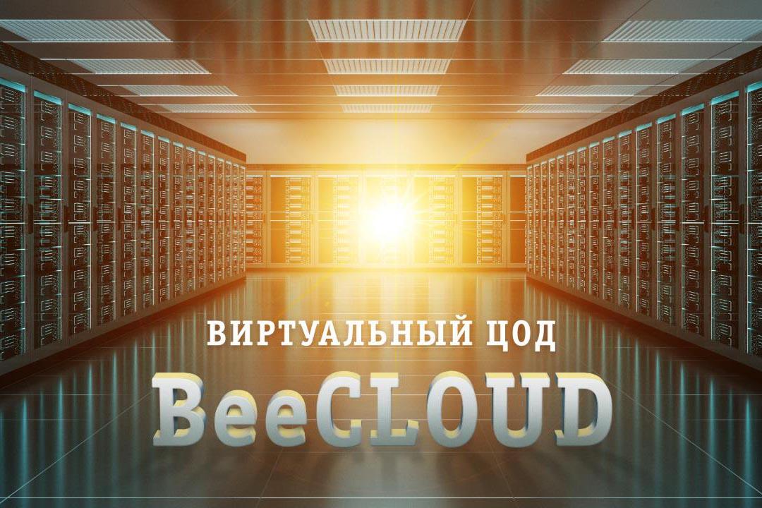 """Сотовый оператор «Билайн» развивается в """"облаках"""""""