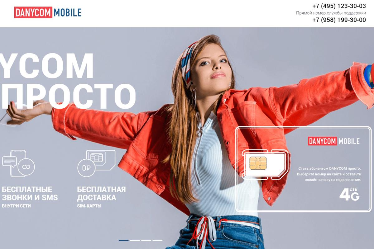 Tele2 отказался от партнерства с виртуальным оператором Danycom.Mobile