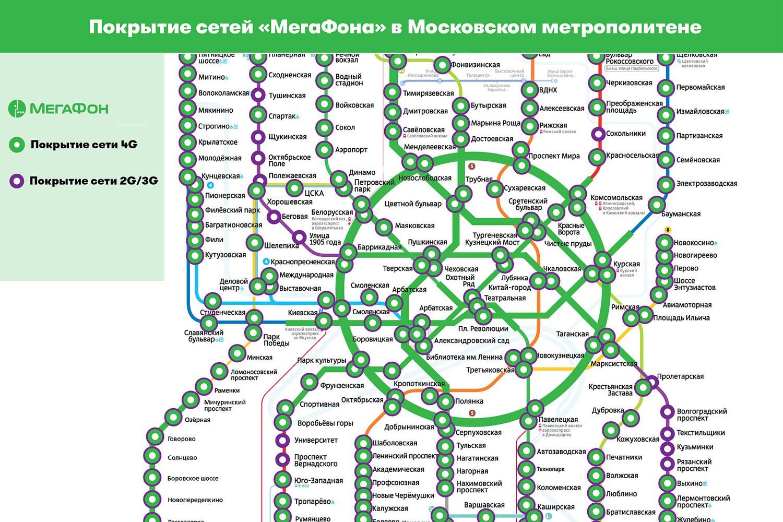 «МегаФон» поделился итогами развития сотовой связи в Московском метро