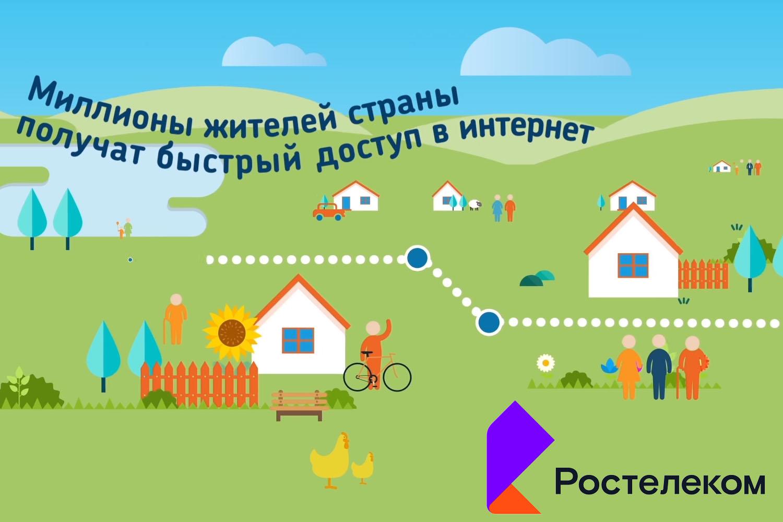 «Ростелеком» в Астраханской области обеспечит интернетом 262 социальных объекта