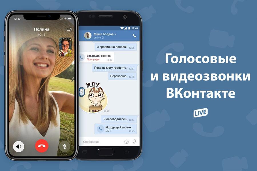 «ВКонтакте» разрешил интеграцию «VK Звонков» в любые приложения