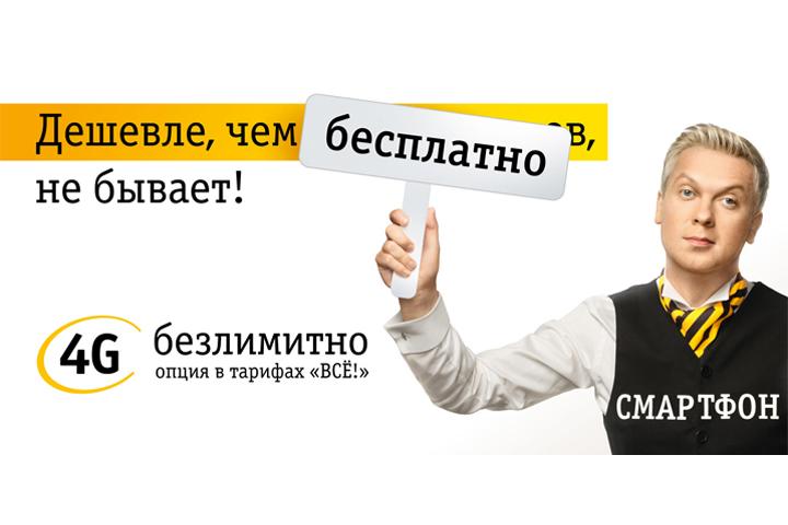 Около миллиона москвичей воспользовались бесплатным 4G-интернетом от «Билайн»