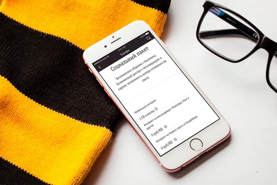 «Билайн» добавил в тариф «Социальный пакет» сурдоперевод для глухих и слабослышащих пользователей