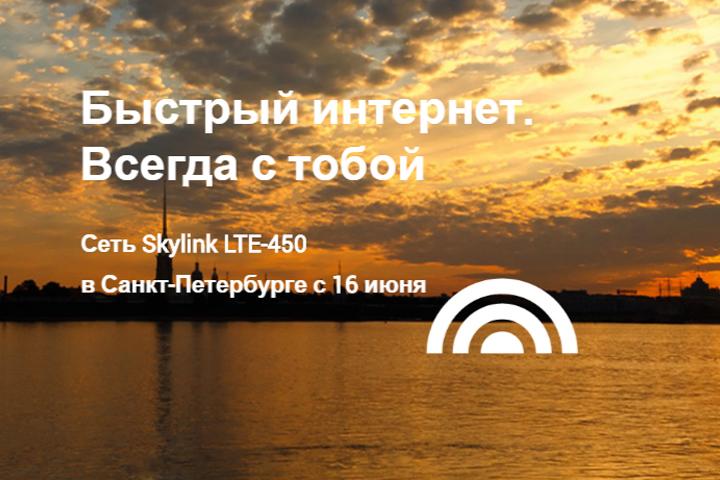 Tele2 запустила сеть LTE-450 в Санкт-Петербурге