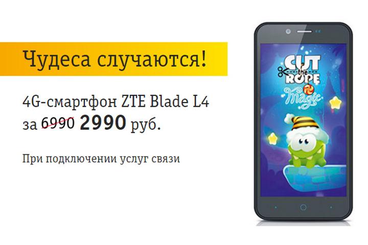 «Билайн» предлагает ZTE Blade L4 за полцены