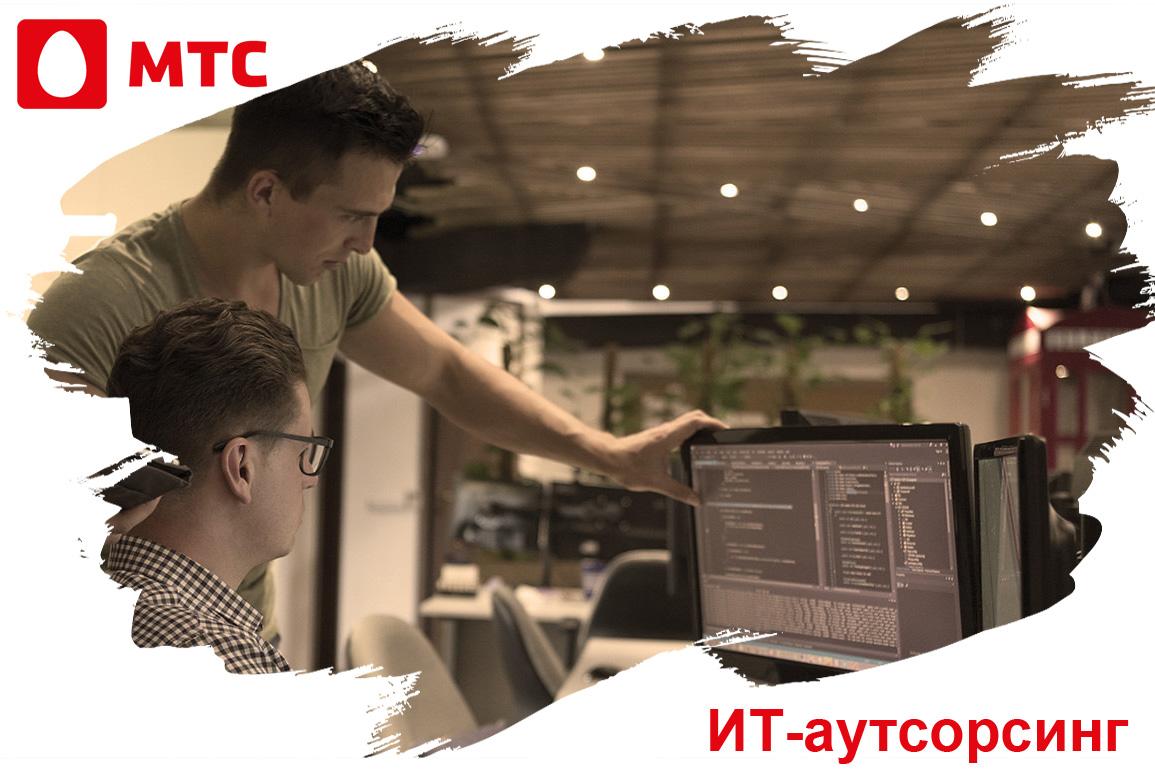 МТС выходит на рынок ИТ-аутсорсинга