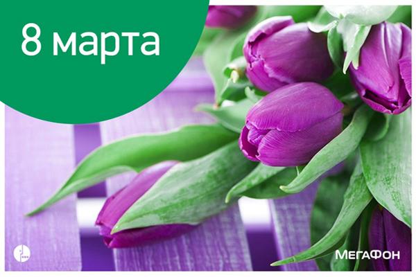 «МегаФон» проанализировал, как москвичи поздравляют друг друга с праздниками