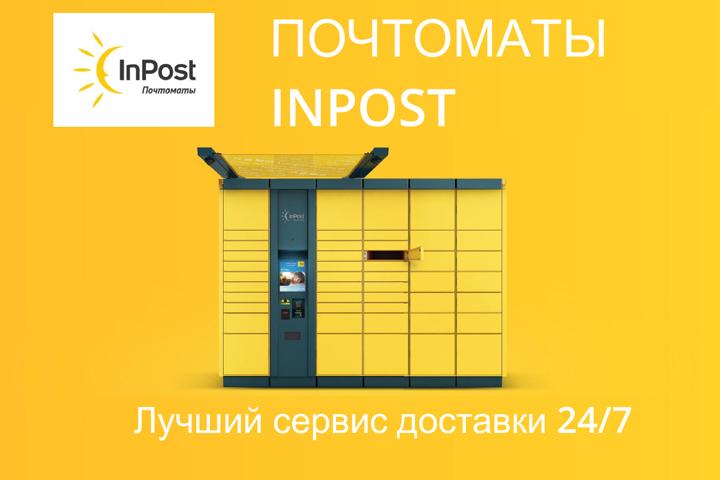 В салонах МТС в Петербурге заработали почтоматы