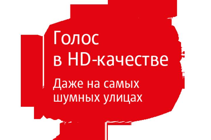 «МТС» вывел общение по телефону на новый уровень и теперь все абоненты «МТС» по всей России могут общаться в HD – качестве