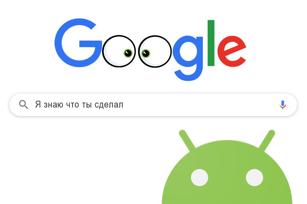 Большой брат следит за вами! Или как отключить сбор данных на Google?