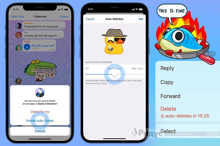 В Telegram появилась функция автоматического удаления сообщений