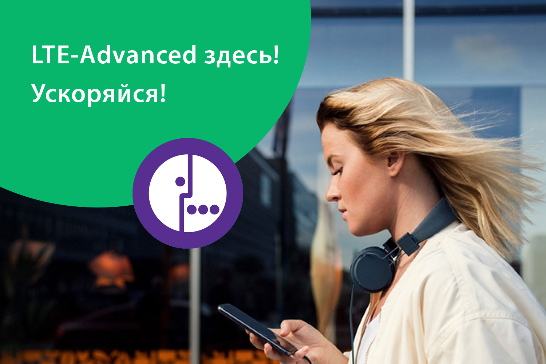 «МегаФон» запустил сверхскоростной мобильный интернет в Воронеже
