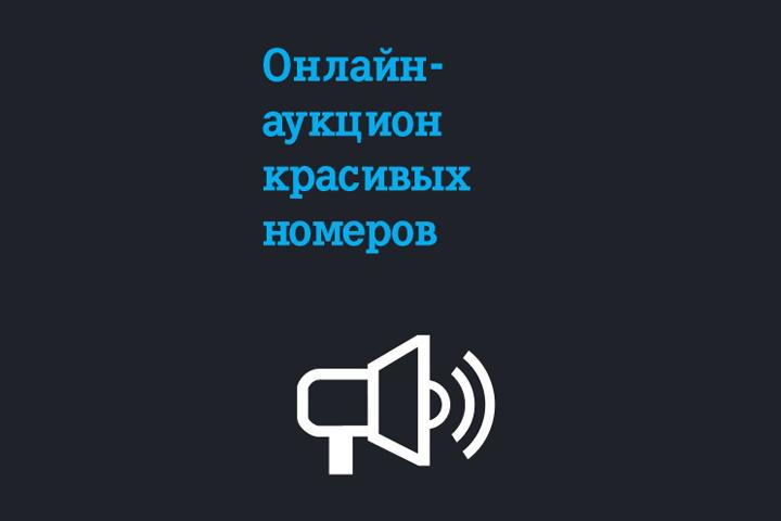Tele2 начинает принимать заказы на номера в Москве