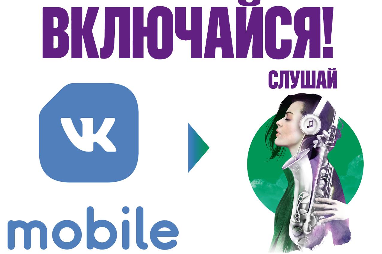 «МегаФон» принудительно переводит абонентов VK Mobile на тарифы «Включайся!»