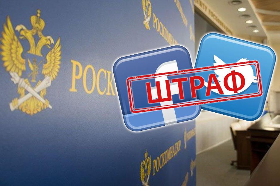 Роскомнадзор назначил смешные штрафы для Facebook и Twitter