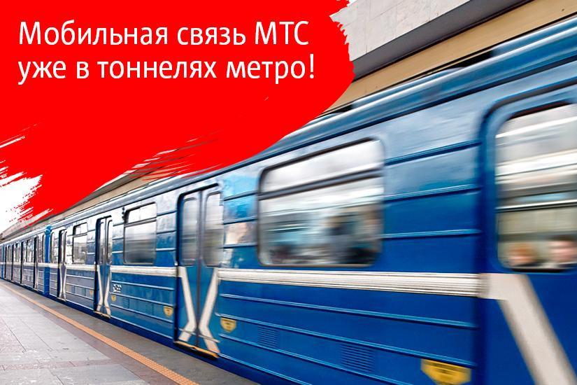 """МТС """"поселился"""" в перегонах Петербургского метро"""