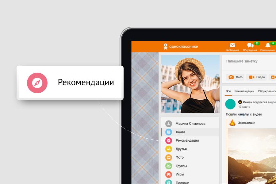 """«Одноклассники» запустили """"умную"""" ленту рекомендаций"""