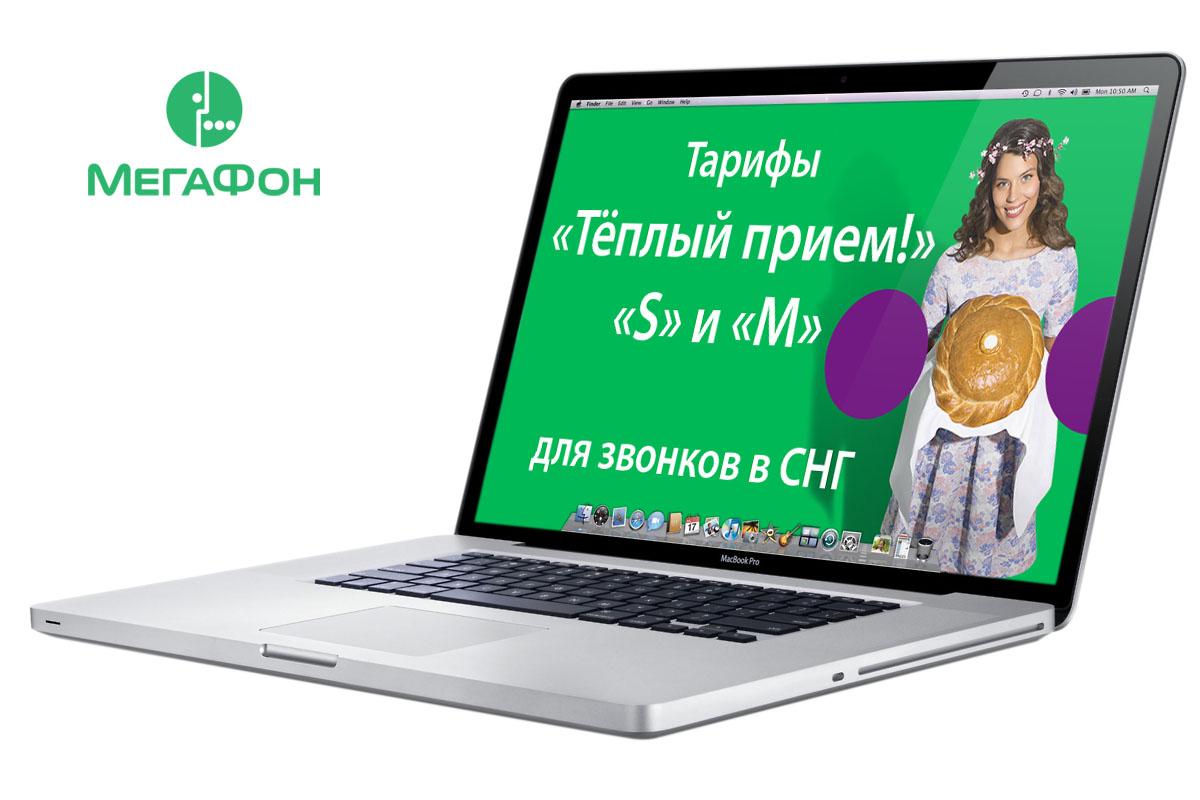 """«МегаФон» """"следит"""" за пользователями тарифов «Теплый прием»"""