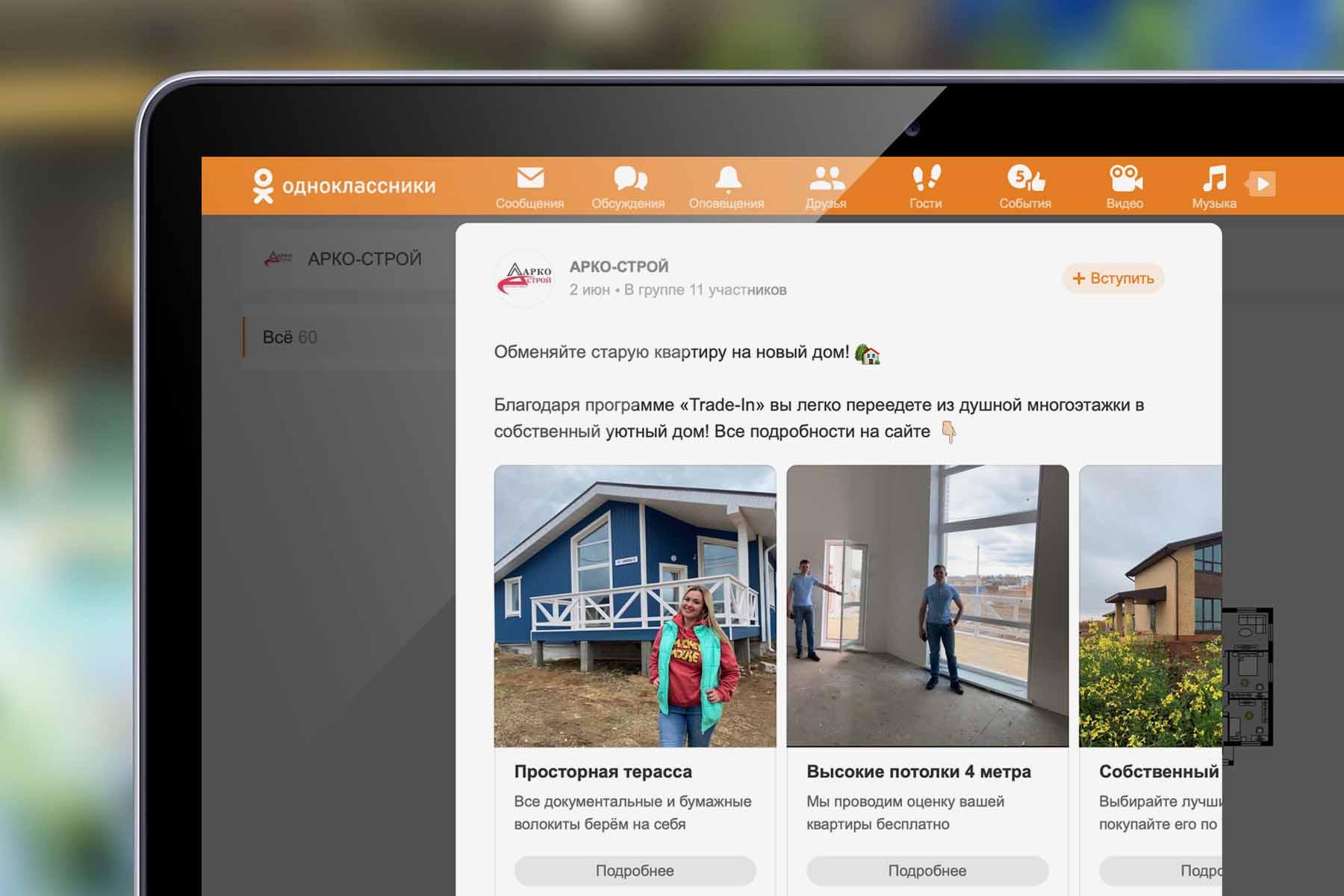 «Одноклассники» разрешили «карусель» для рекламы товаров и услуг