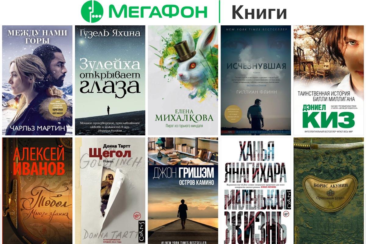 «МегаФон» выяснил, какие книги читают россияне в смартфоне