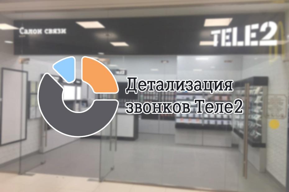 Tele2 в 2 раза увеличивает стоимость получения детализации звонков