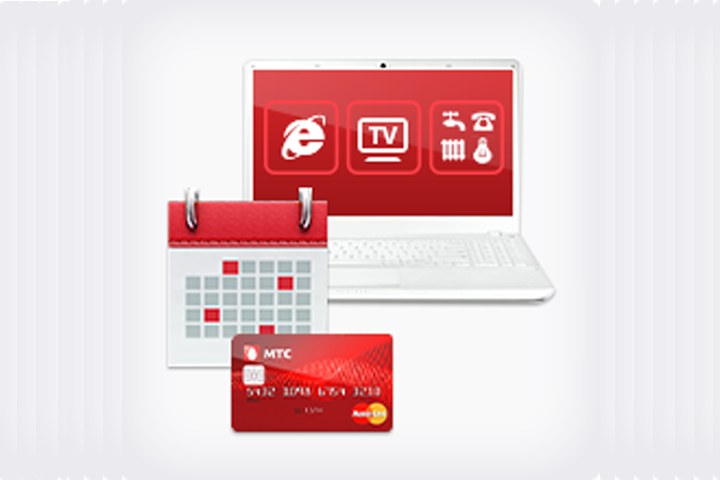 МТС предлагает автоматическую оплату услуг со счета мобильного телефона