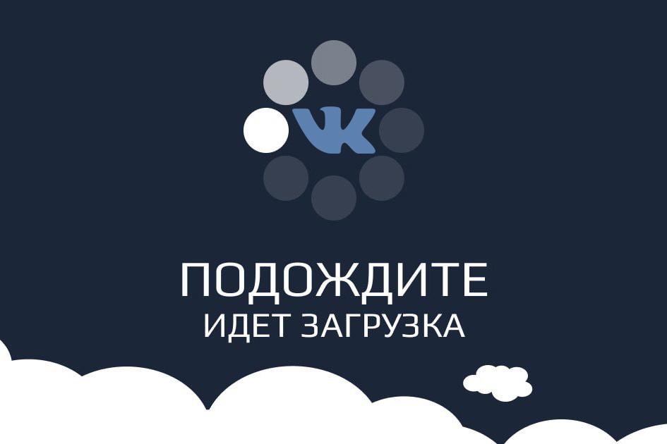 «ВКонтакте» ускорила загрузку контента в два раза