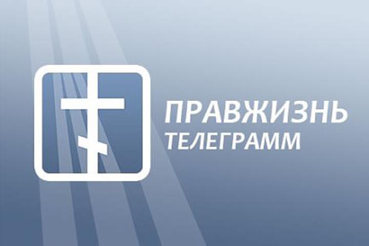 В России появился первый православный мессенджер