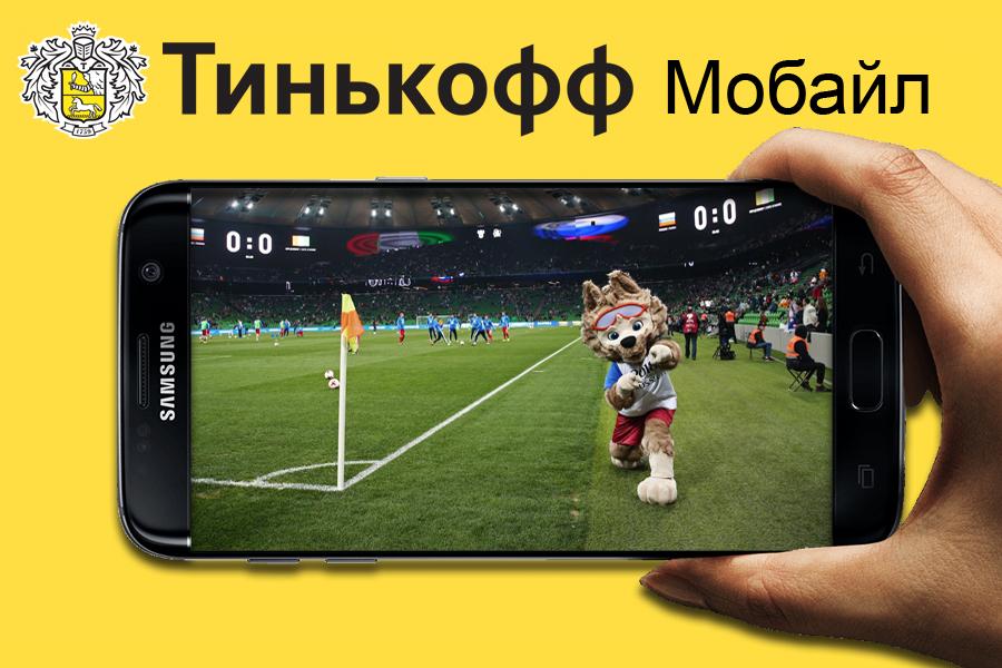 С «Тинькофф Мобайл» можно бесплатно смотреть футбол с мобильного