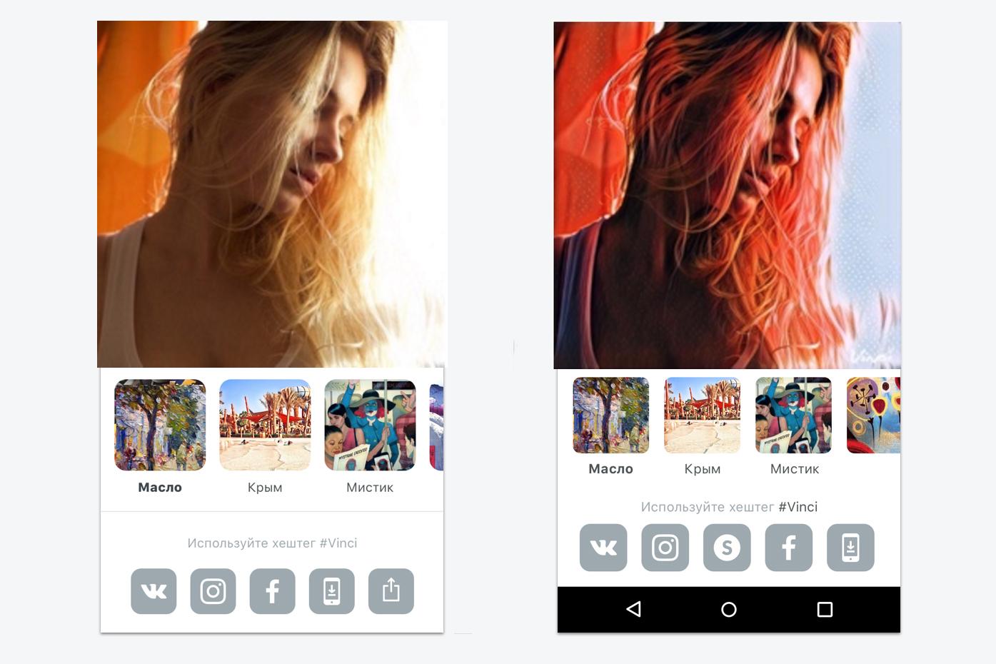 «ВКонтакте» запускает конкурента Prisma — приложение Vinci для обработки фото через нейросети