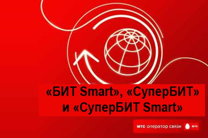 Стоимость опций «БИТ Smart», «СуперБИТ» и «СуперБИТ Smart» подстраивается под потребление трафика!