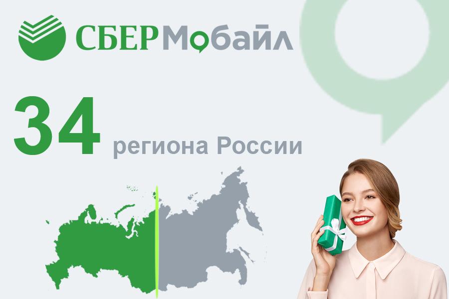 «СберМобайл» запустился в Краснодарском крае и Ярославской области