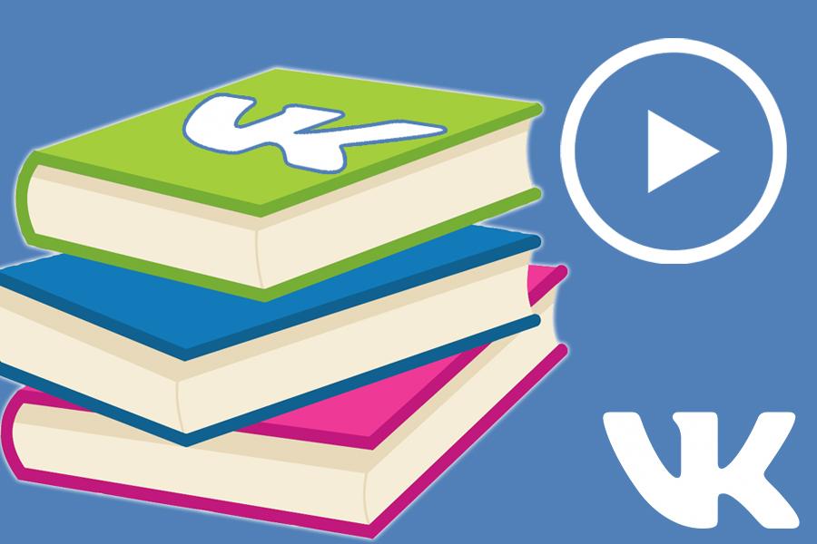 «ВКонтакте» запустила сервис по продаже аудиокниг