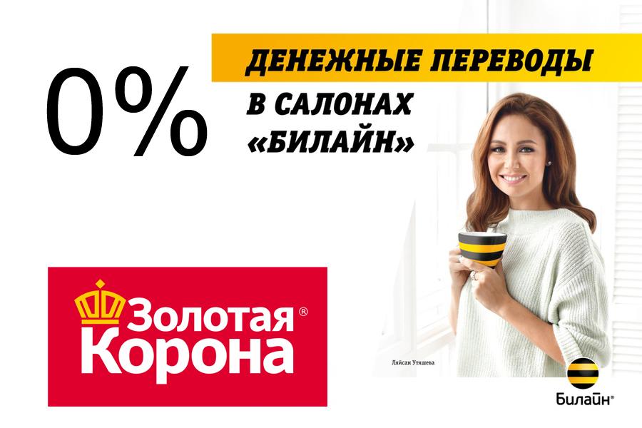 В Билайне можно отправить перевод по «Золотой Короне» за 0%