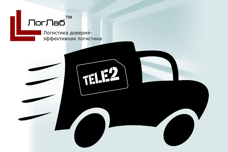 Tele2 передаст доставку SIM-карт профессионалам