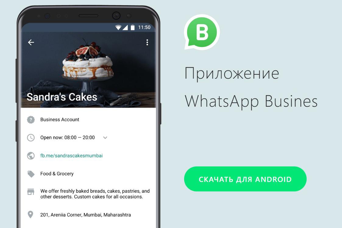 WhatsApp ввел платную отправку сообщений