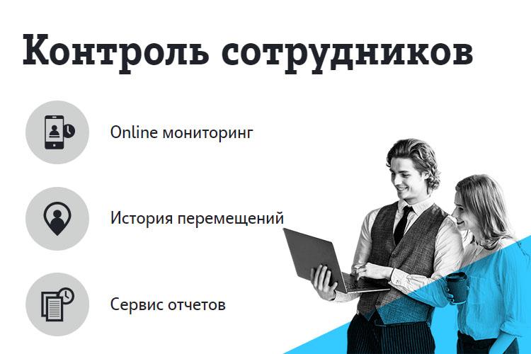 Tele2 поможет контролировать перемещения сотрудников