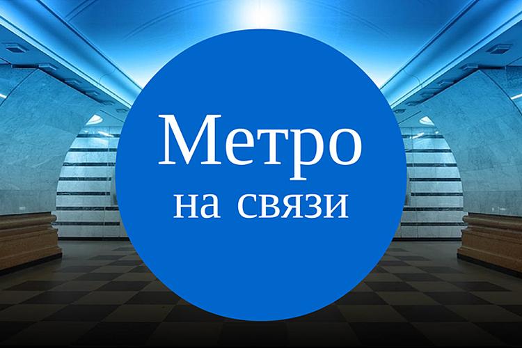 Эксперты провели исследования по уровню покрытия сотовой связью столичного Метрополитена