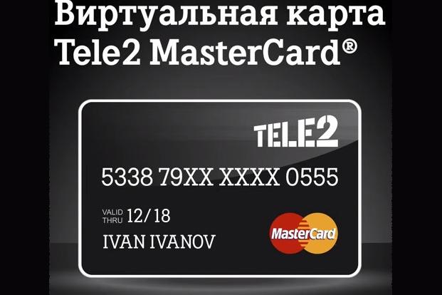 Tele2 в Москве зарабатывает на дополнительных неоператорских сервисах