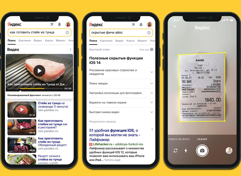 Яндекс представил большое обновление поиска