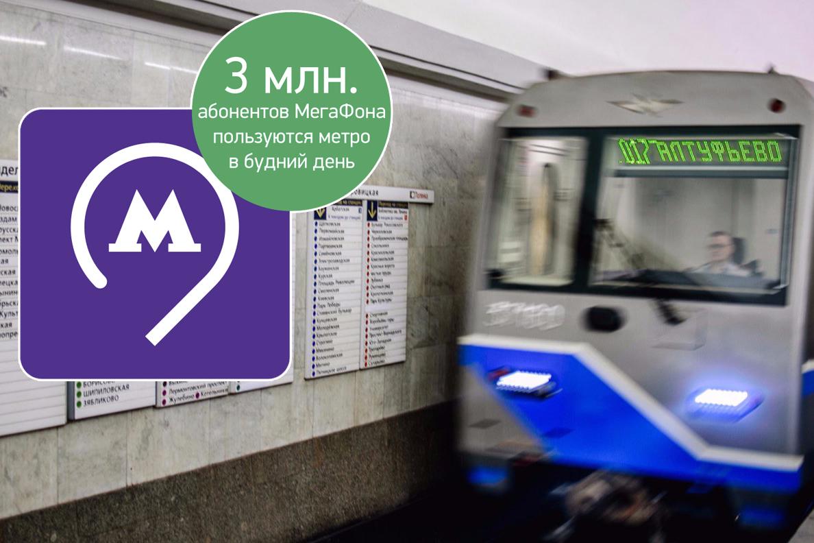 «МегаФон» обеспечил связью перегоны Серпуховско-Тимирязевской линии столичного метро
