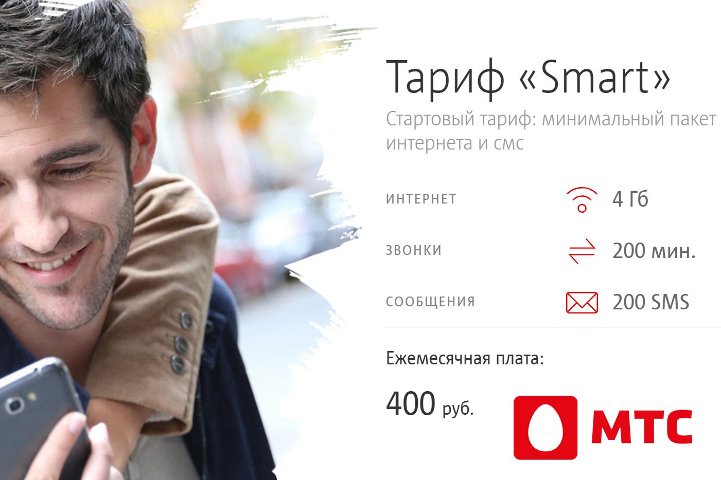 МТС закрыл дешевый пакетный тариф «Smart mini» и ухудшил популярный «Smart»