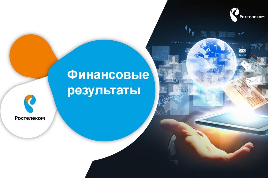 «Ростелеком» объявляет финансовые результаты за III квартал и 9 месяцев 2016 года