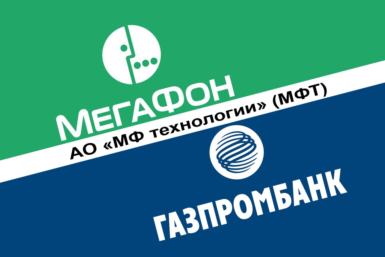 «МегаФон» объявляет о завершении сделки по созданию «МФ Технологии»