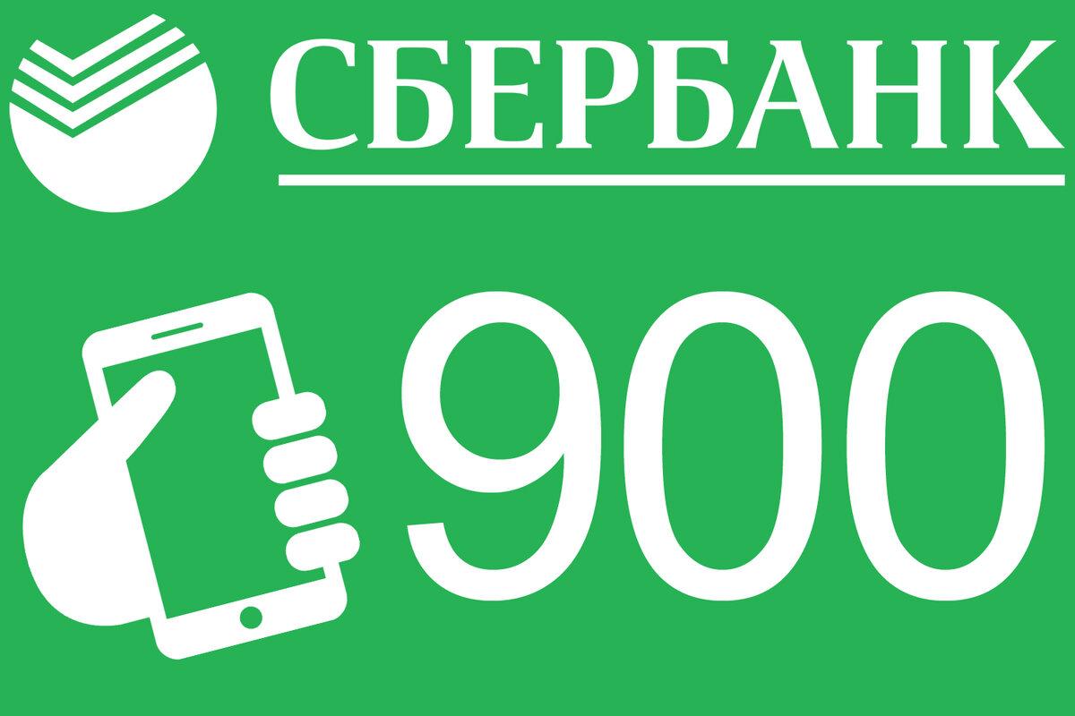 Звонки с номера 900 — Сбербанк или мошенники?