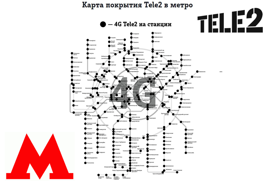 Tele2 продолжает охватывать сетью Московское метро