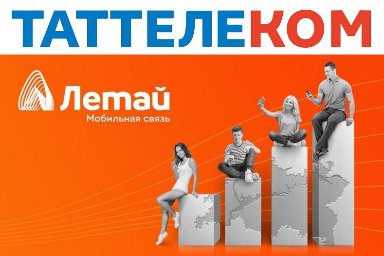 Сотовый оператор «Летай» запланировал масштабное развитие сети