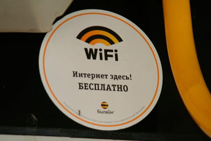 «Вымпелком» свернет бесплатную уличную WiFi-сеть в Москве