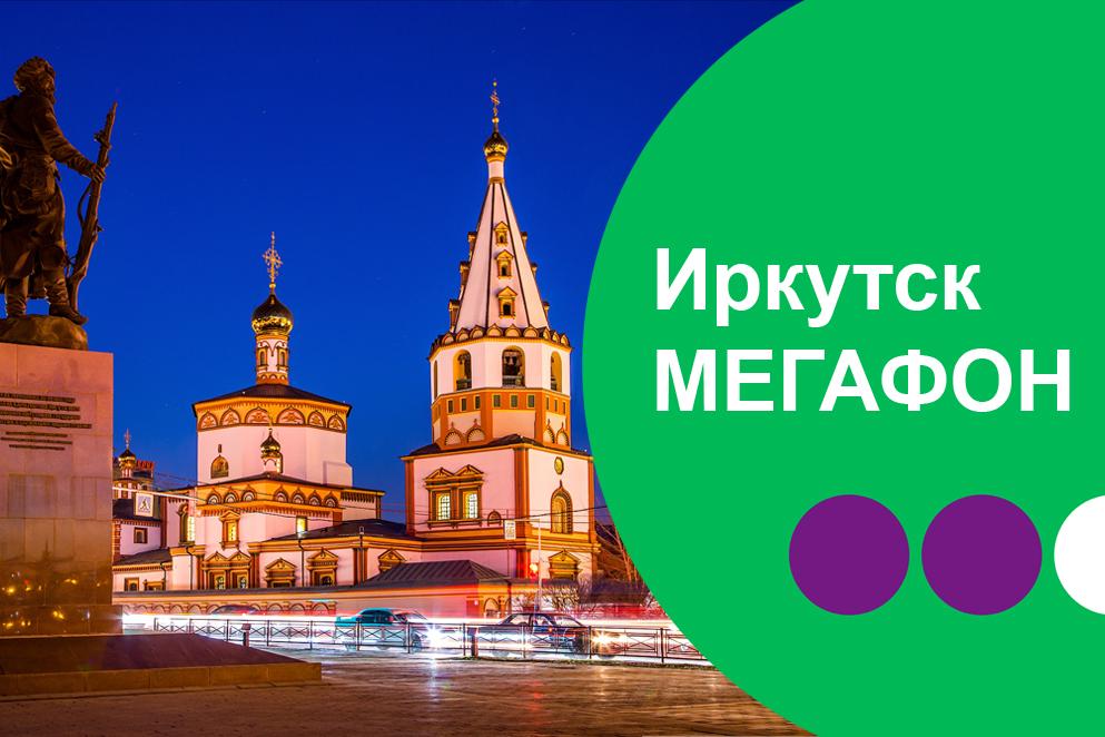 «МегаФон» подвел итоги летнего сезона в Иркутске