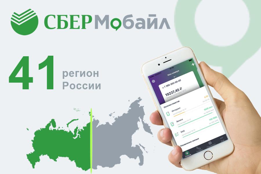 «СберМобайл» работает уже в 41 регионе России